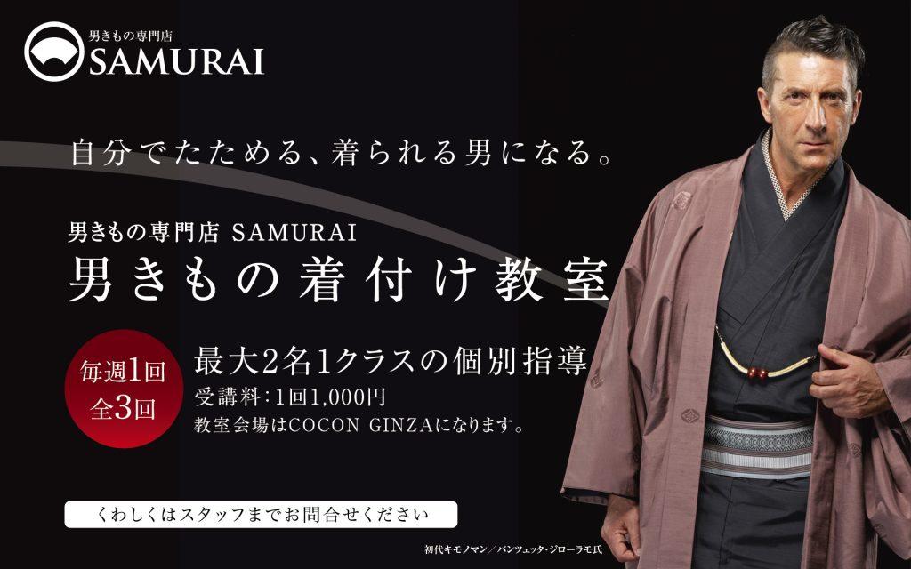 monitor_samurai