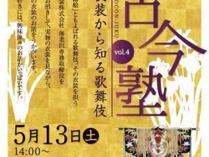 第5回古今塾「衣裳から知る歌舞伎」