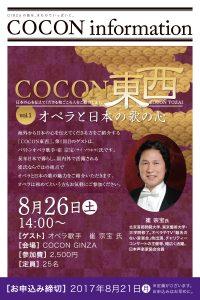 kamisun_cocontozai1